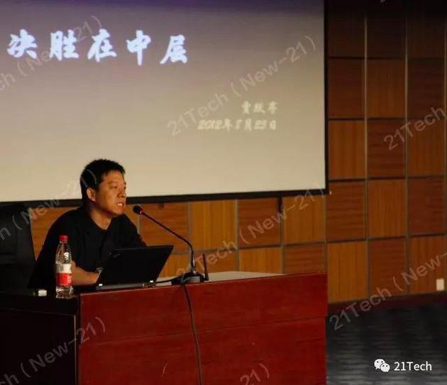 贾跃亭在乐视2012年的一次内部会议上,受访者供图。来源:21Tech