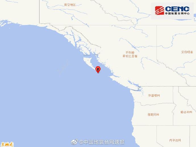 加拿大夏洛特皇后群岛6.2级地震 震源深度10千米