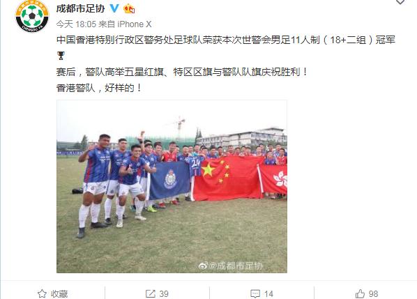 中国香港特区警队获世警会男足冠军 赛后高举五星红旗庆祝