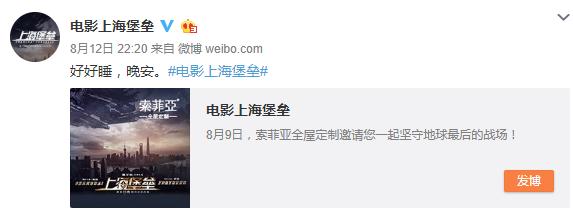 电影《上海堡垒》宣传素材被曝抄袭 片方暂无回应