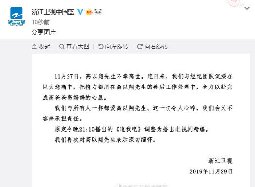 浙江卫视发声明宣布《追我吧》停播:正全力处理高以翔后事