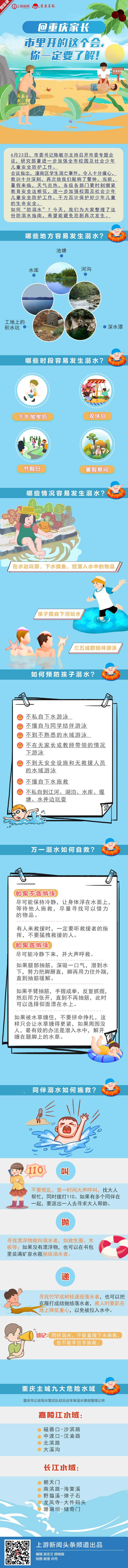 溺水-长图3.jpg