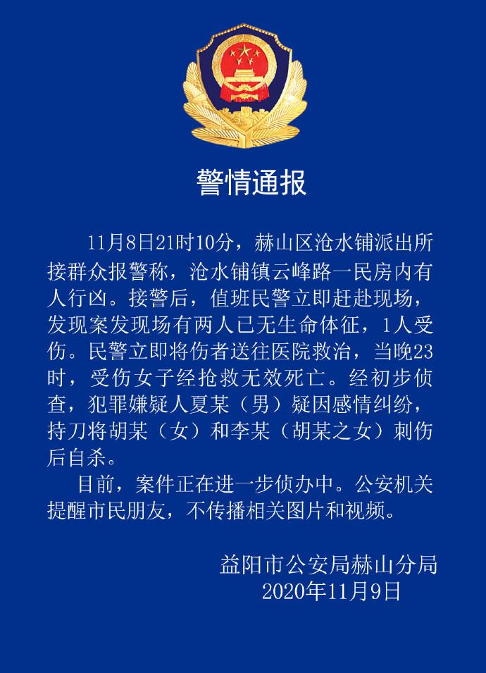 湖南益阳男子刺伤一对母女后自杀 警方:三人均身亡 疑因感情纠纷 湖南益阳南县县运动会男子1500