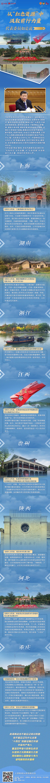 党史长图11(1).jpg