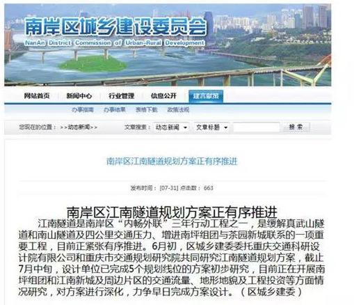 大利好!南坪与茶园将建江南隧道 规划3条走线双向六车道