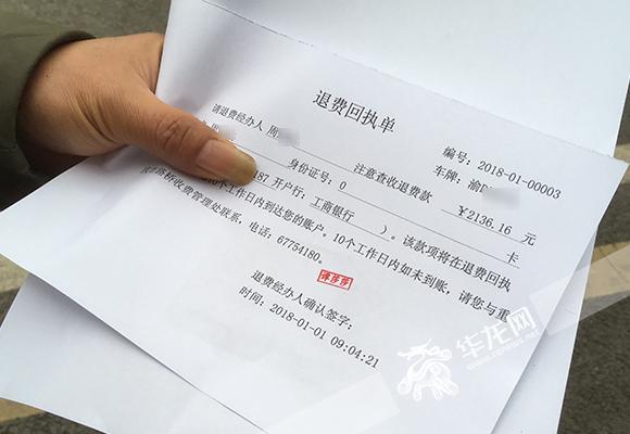 市民周先生办理完退费后领到的回执单。 首席记者 徐焱 摄.jpg