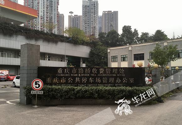 退费业务办理地点为重庆市路桥收费管理处服务大厅。 首席记者 徐焱 摄.jpg