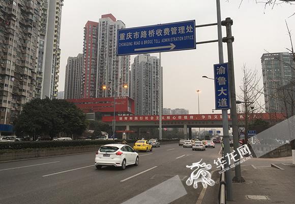 在渝鲁大道上可以看到重庆市路桥收费管理处的指示牌。 首席记者 徐焱 摄.jpg