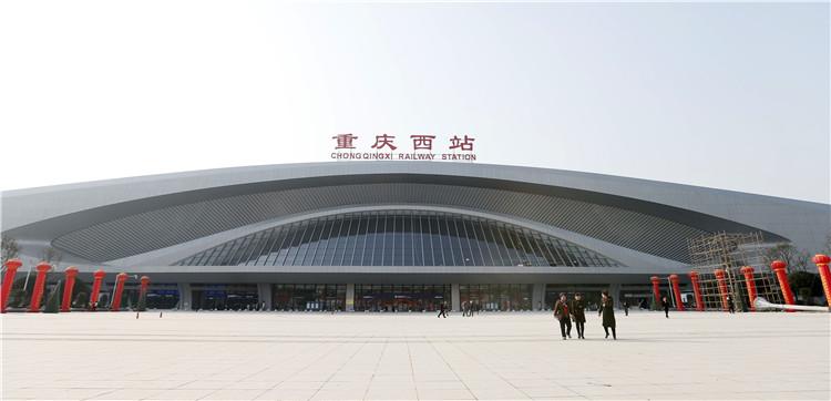 重庆西站 (1).jpg