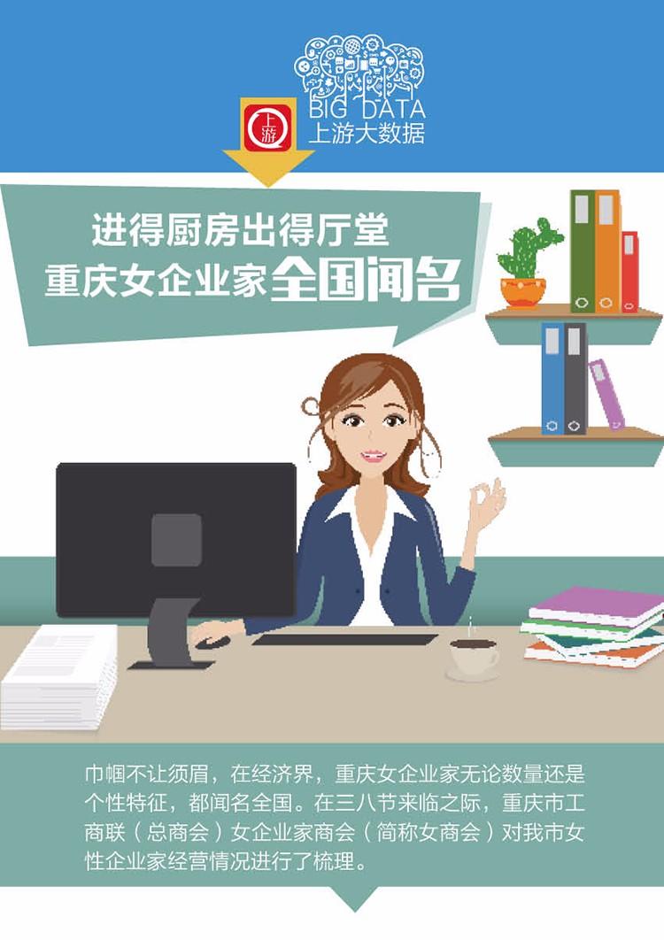 女性企业家01.jpg