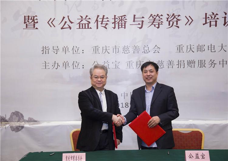 陈焕奎副会长和公益宝董事长龙全录签订合作协议1.jpg