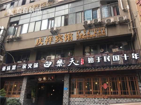 白乐天自称重庆第一家火锅,遭火锅同行炮轰与工商介入调查
