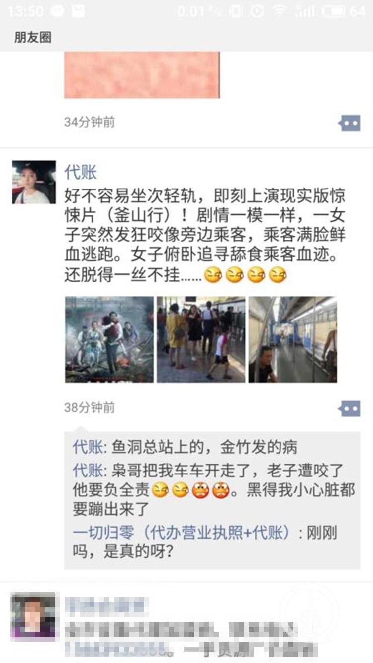 重庆轨道三号线女子疯狂咬人脱衣视频热传 轨道公司通报