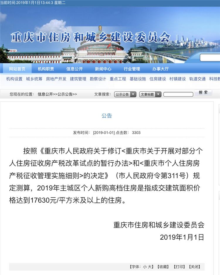 最新调整! 重庆新购住房超过这个价格要收房产税