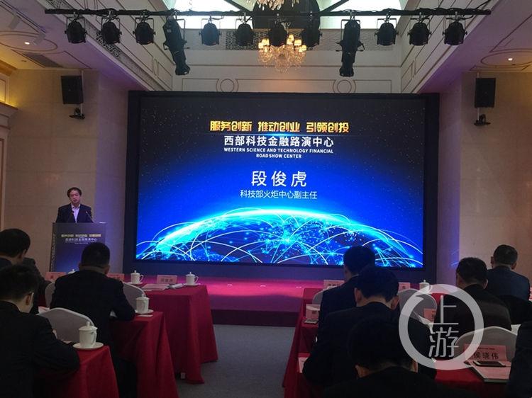 西部科技金融路演中心落户重庆 未来3年投融资将达100亿