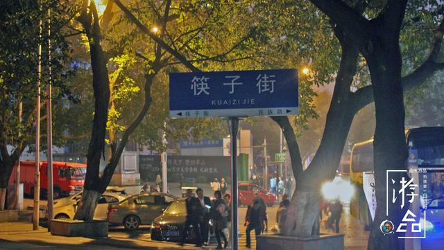 重庆掌故 | 重庆筷子街的由来,跟湖广填四川有关