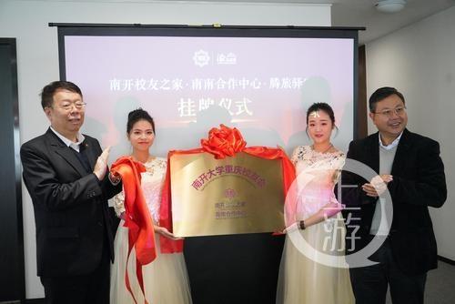 """南开大学在重庆挂了个牌 接下来还将成""""家""""开""""园"""""""