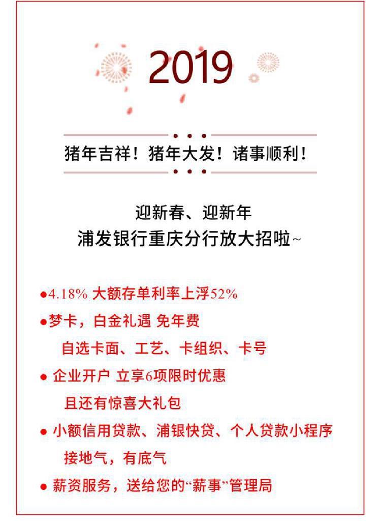 """""""迎新春,迎新年"""":浦發銀行重慶分行為您量身定做更多權益"""