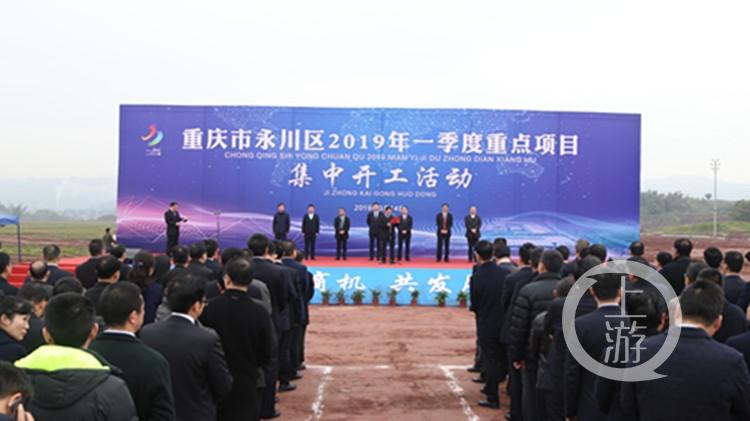 永川一季度25个重点项目正式开工,总投资达102亿元