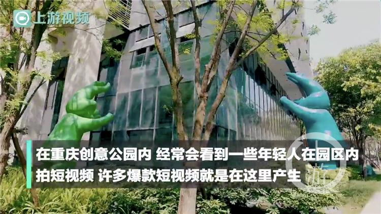 走進重慶創意公園:自媒體網紅煉成記