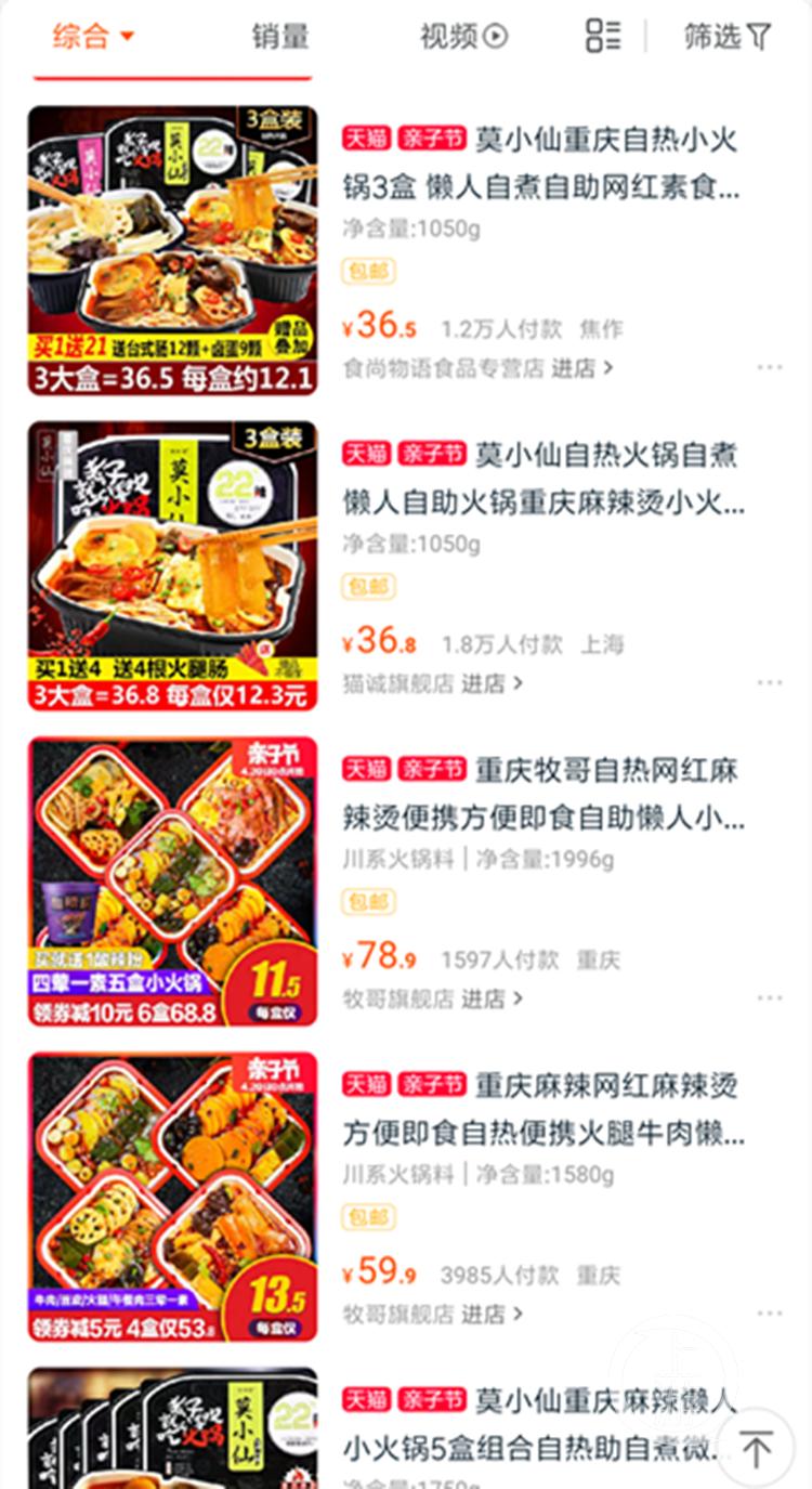 重庆自热小火锅都销往哪里?江浙沪女性最爱吃