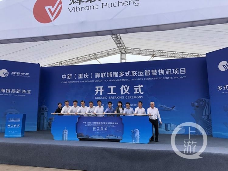 总投资2.5亿美元 这个中新(重庆)首批落地项目今天开工