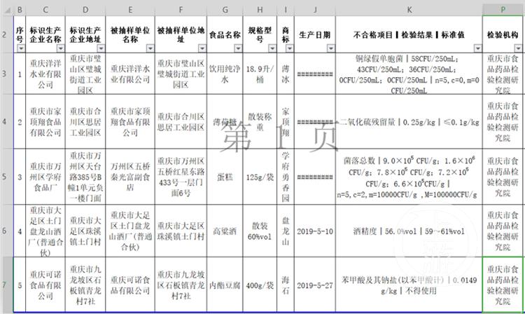 QQ截图20190717091635_副本.png