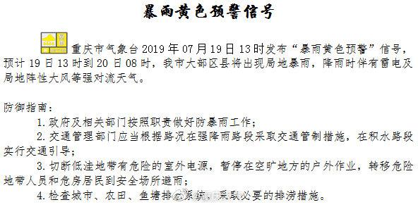 暴雨黄色预警:重庆大部区县将有局地暴雨