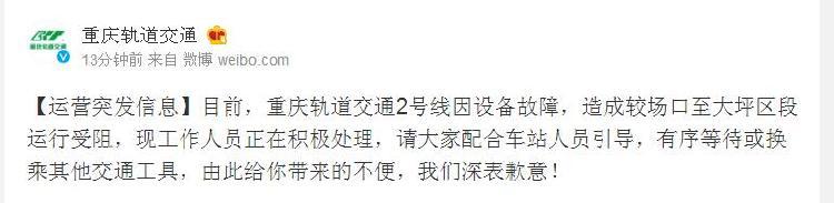 重庆轨道2号线设备故障 较场口至大坪区段运行受阻