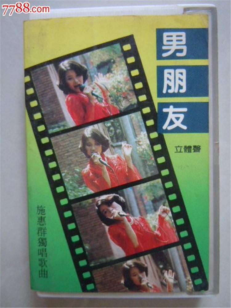 施惠群第一盘盒带《男朋友》(1985)(3204993)-20190823064317.jpg