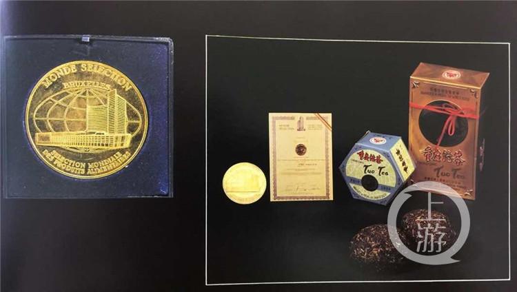 重庆沱茶——第22届世界优质食品评选大会(3205134)-20190823062032.jpg