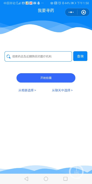 """配李析力""""我要寻药""""图(3278532)-20190902142715.jpg"""