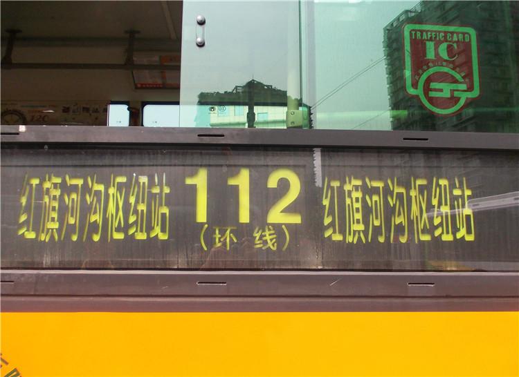 """112路的线路牌。""""源猫君""""摄(3279760)-20190902174731.jpg"""