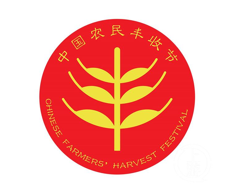 中国农民丰收节标识(3306993)-20190907113239.jpg
