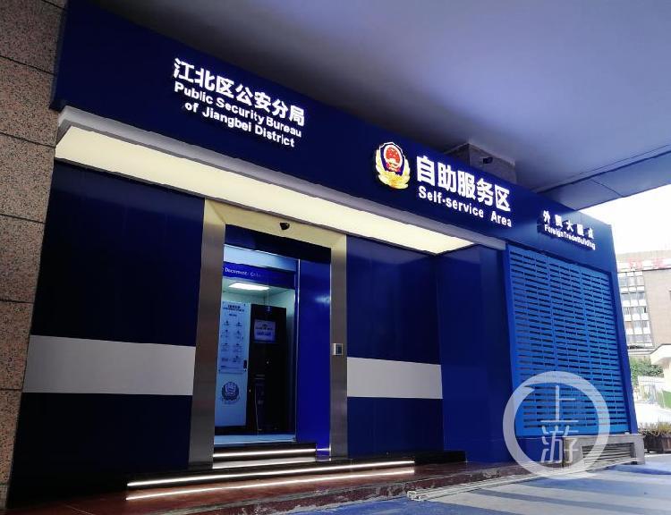 江北区第三个全天候24小时自助服务区正式(3368783)-20190918123028.jpg