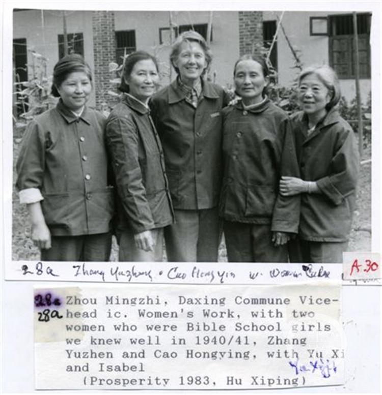 1983年,伊莎白再访兴隆场,与她当年的学生曹红英(右二)等人合影(胡希平摄).JPG