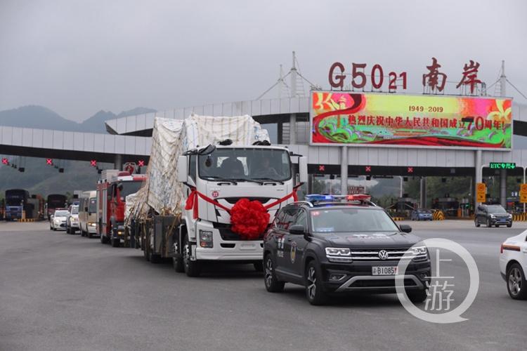 彩车车队平安到达G50南岸收费站(3508906)-20191012110454_副本.jpg