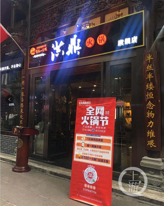 配图,火锅美食节下周开幕,万人火锅宴开烫(3513515)-20191013152306.png