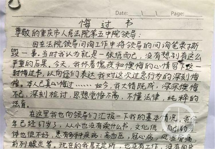 男子撕毁法律文书辱骂法院干警 被拘留15天罚款两万元