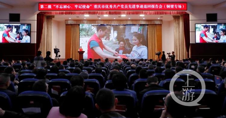 图配重庆市优秀共产党员先进事迹报告会走进(3649855)-20191106182741_副本.jpg