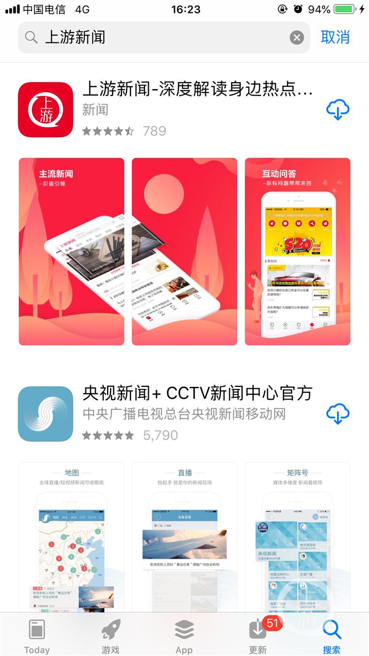 App Store的搜索界面(3680729)-20191112065924_副本.png