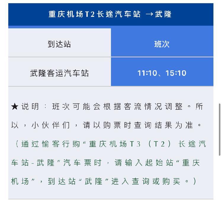 好消息!重庆主城这些车站新增武隆方向班车(3695323)-20191114113453.jpg