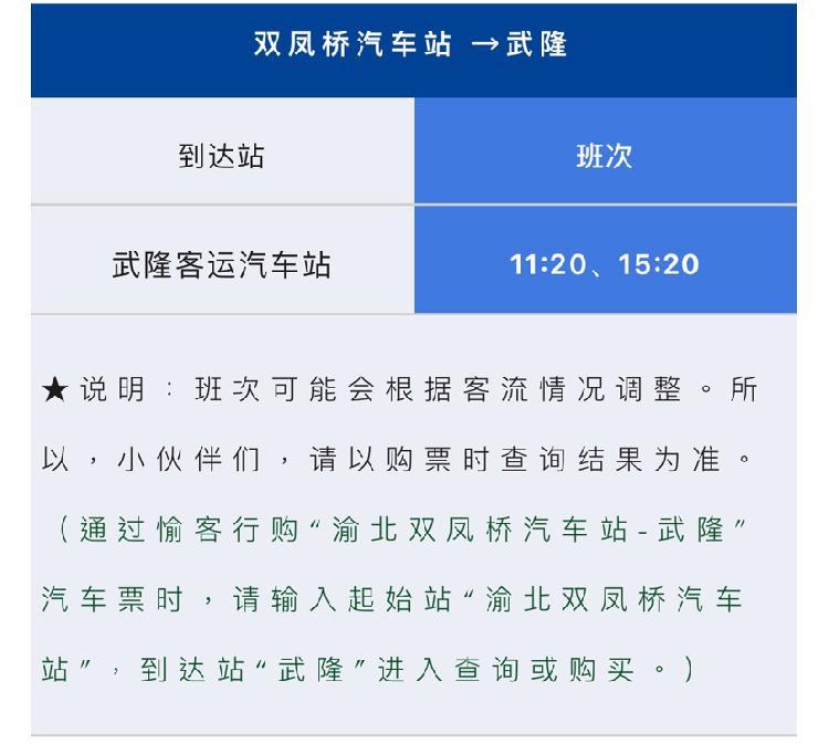 好消息!重庆主城这些车站新增武隆方向班车