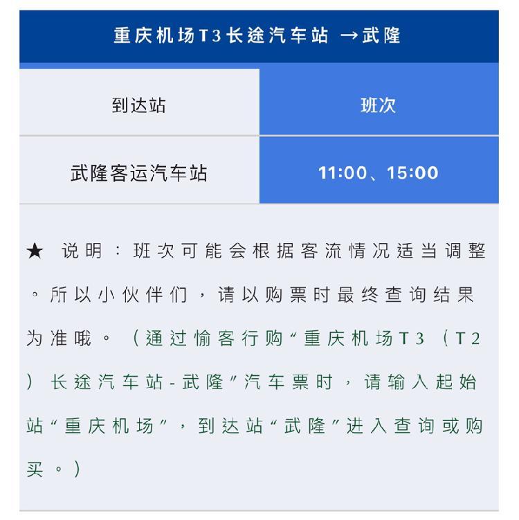 好消息!重庆主城这些车站新增武隆方向班车(3695319)-20191114113441.jpg