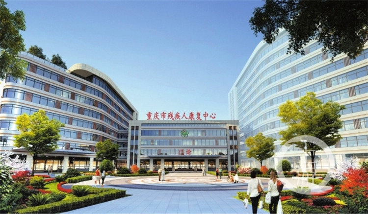 重庆市残疾人康复中心开建 为0-6岁残疾儿童提供康复救助
