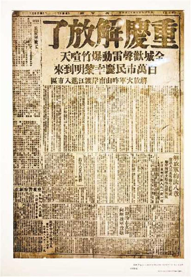 重庆解放图片(3760134)-20191129090602.jpg