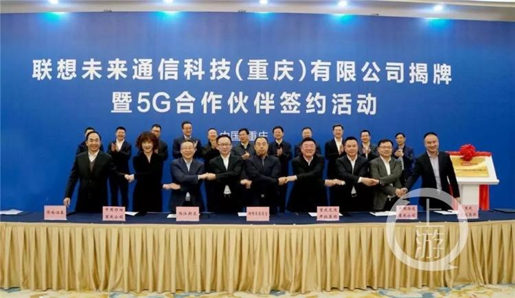 图配世界五百强企业在渝布局首个5G总部项(3808230)-20191206112238_副本.jpg