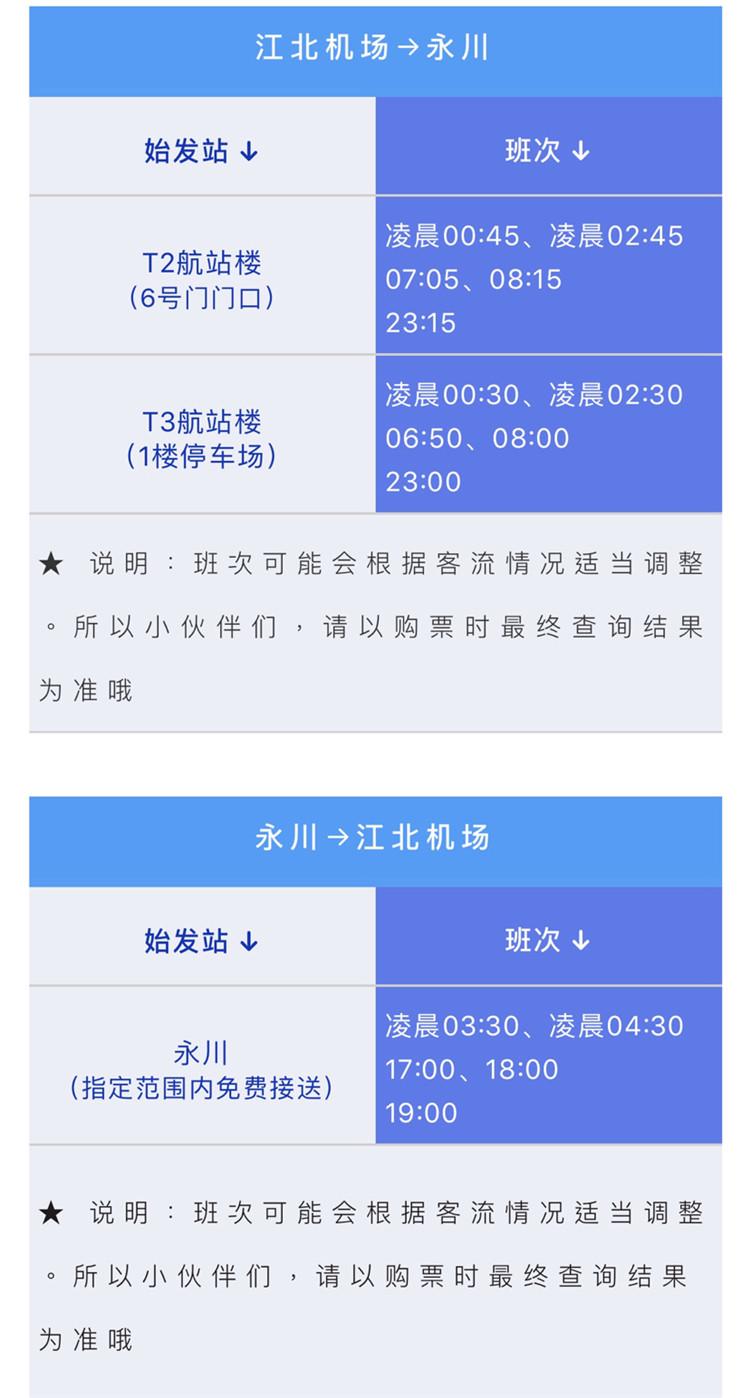 永川往返江北機場24小時環線開通啦!具體班次及票價公布