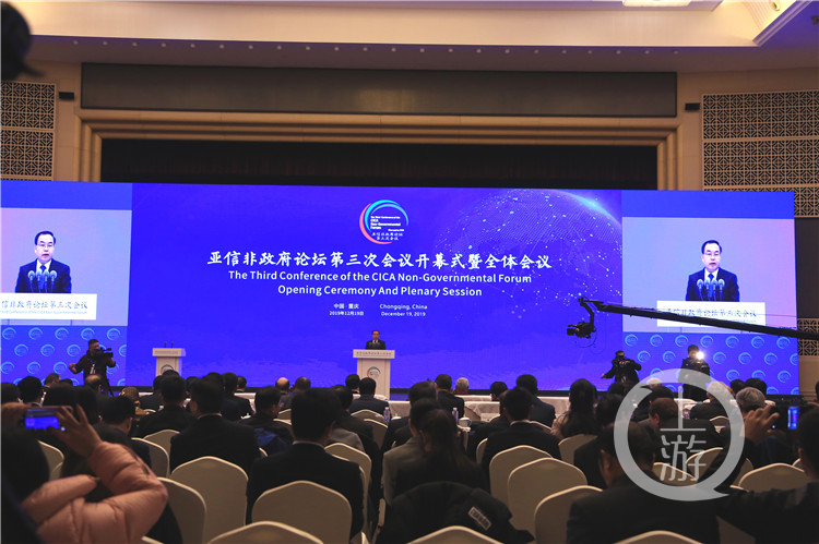 亚信论坛丨亚信非政府论坛第三次会议在渝开幕