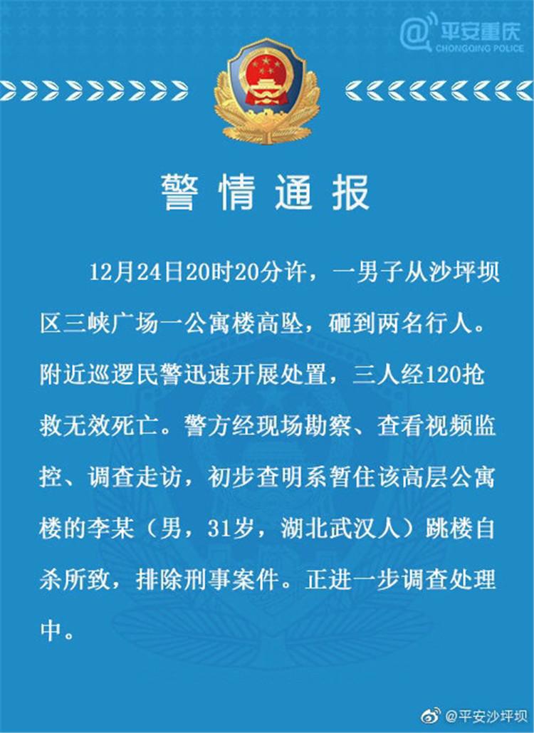 重庆沙坪坝一男子跳楼自杀砸到两名行人 三人抢救无效死亡